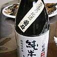 20180216菊石 山田錦 純米酒